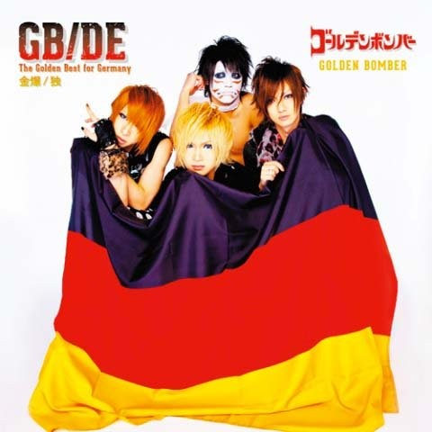20120509_goldenbomber_best3_germany