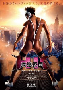 HK-_Forbidden_Super_Hero_-_The_Abnormal_Crisis-p1-thumb-300xauto-59965