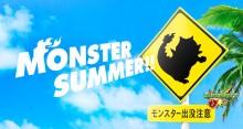 monst_summer_2016