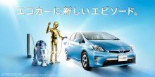 star-wars-droids-c3po-and-r2d2-advertise-the-prius-plug-in-in-japan_100391889_l