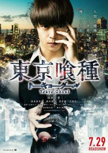 tokyo-ghoul-live-action-film-neues-poster-bil-L-yMc7oD
